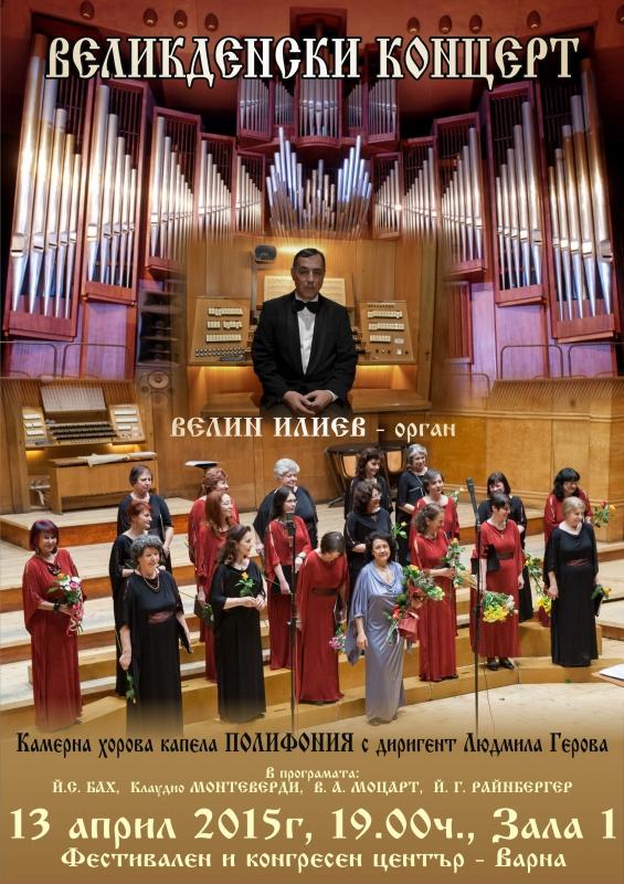 Органов концерт във Варна
