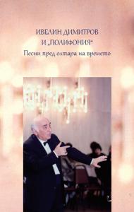 """Книга за Ивелин Димитров и """"Полифония"""""""