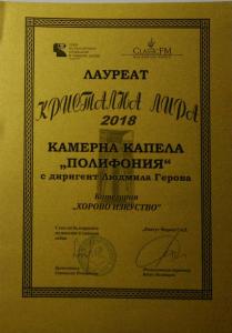 kristalna lira_diplom